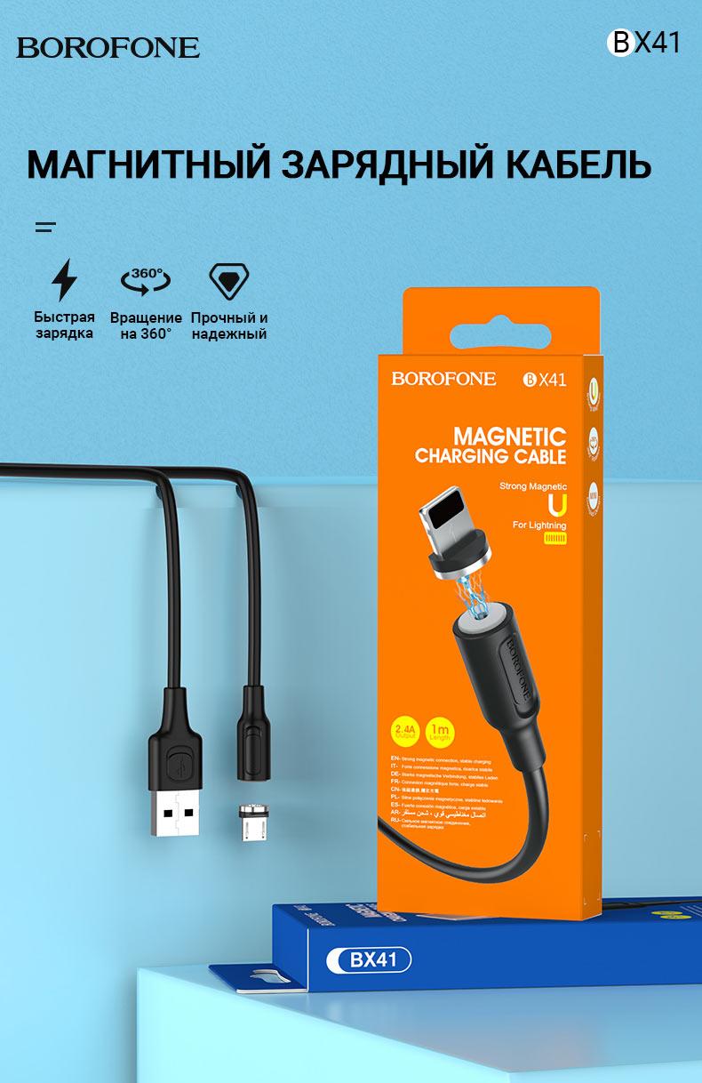 borofone новости коллекция кабелей бестселлеров bx41