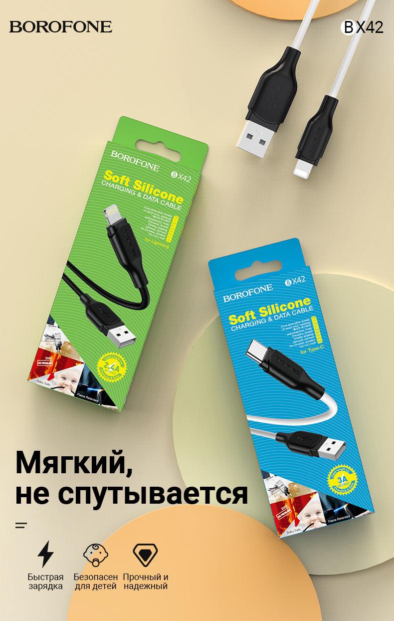 borofone новости коллекция кабелей бестселлеров bx42