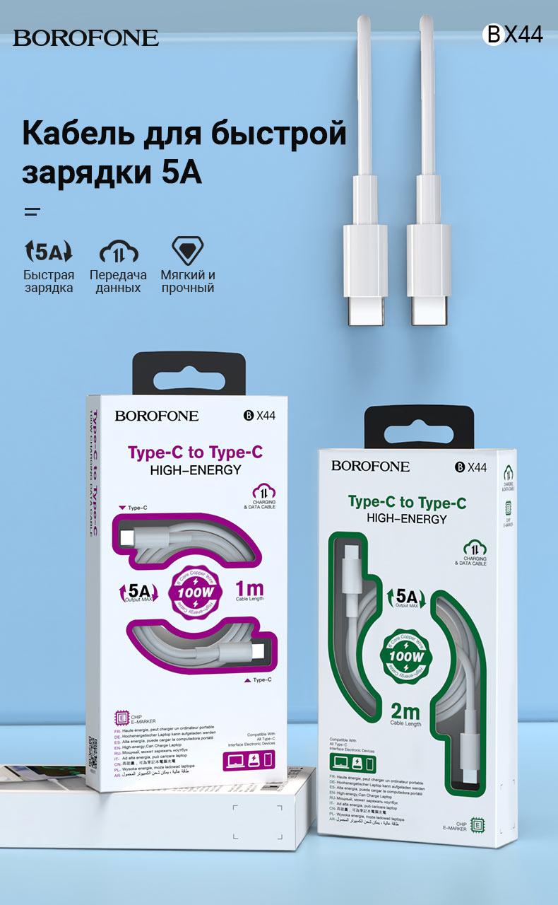 borofone новости коллекция кабелей бестселлеров bx44