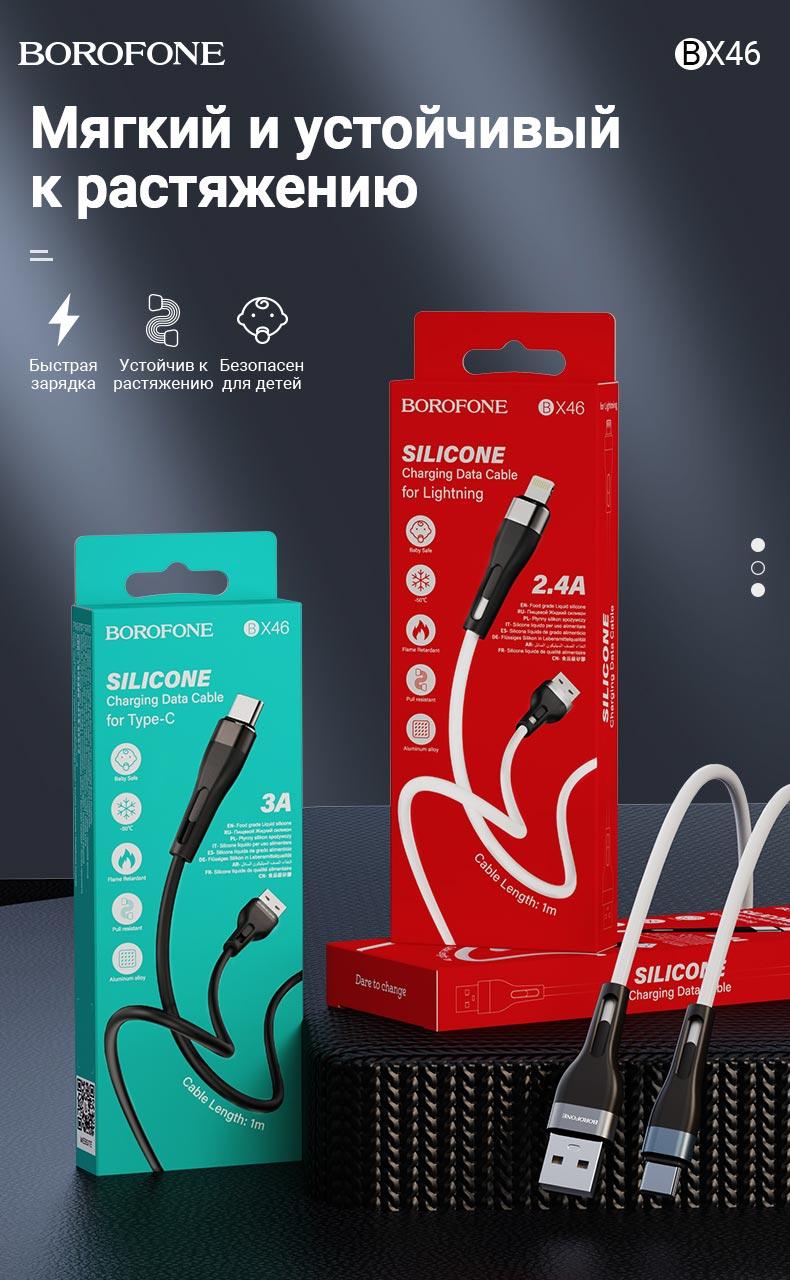 borofone новости коллекция кабелей бестселлеров bx46