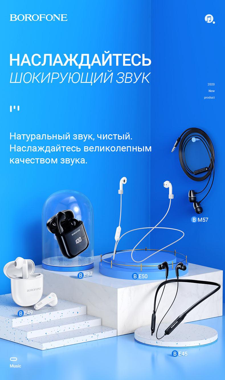 borofone аудио продукты коллекция ноябрь 2020