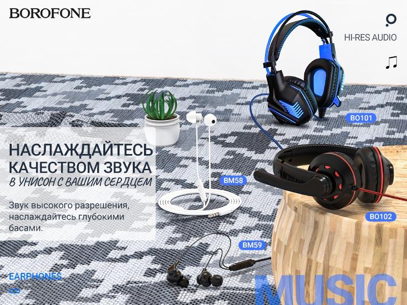 BOROFONE Аудио Продукты Коллекция 12/2020
