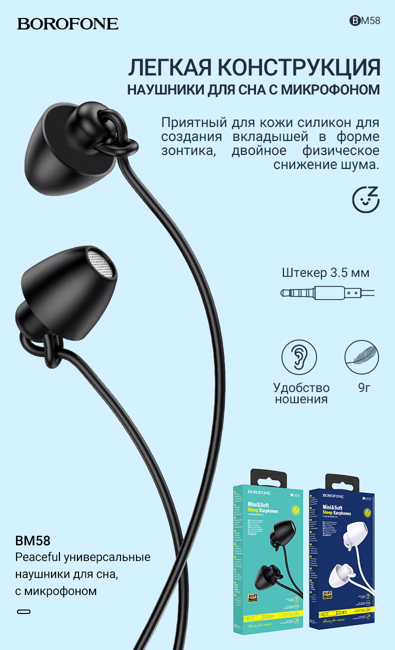 borofone news audio products collection december 2020 bm58 ru