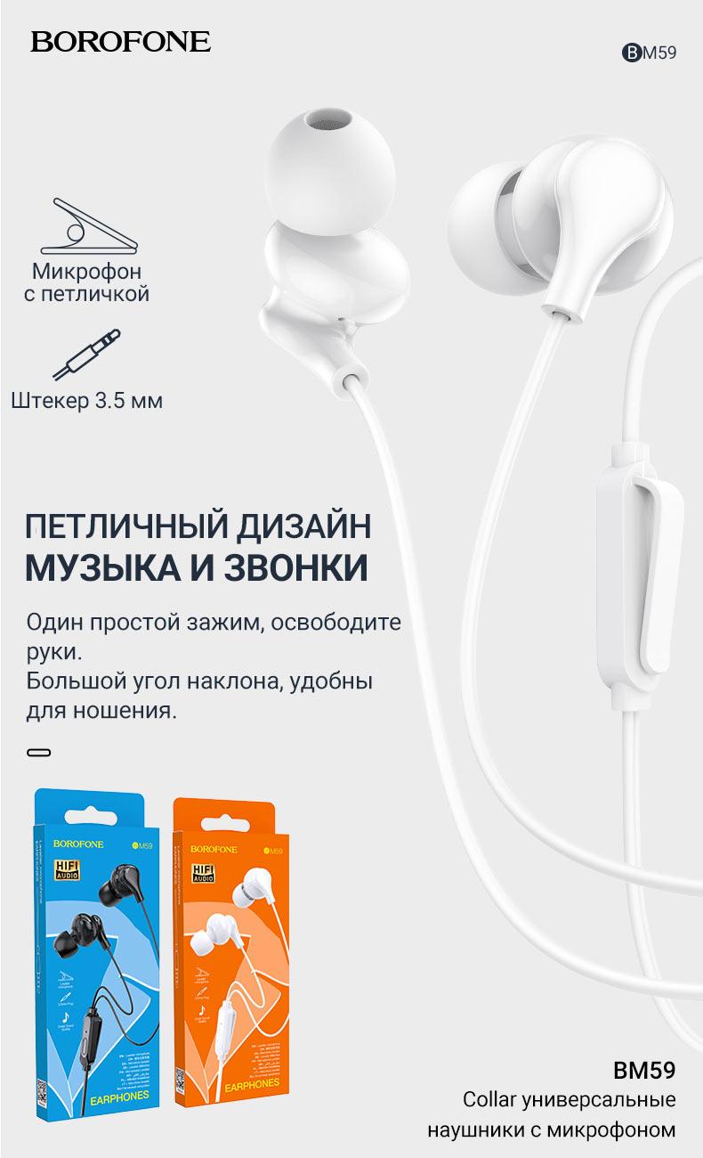 borofone news audio products collection december 2020 bm59 ru