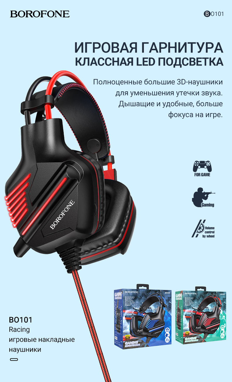 borofone news audio products collection december 2020 bo101 ru