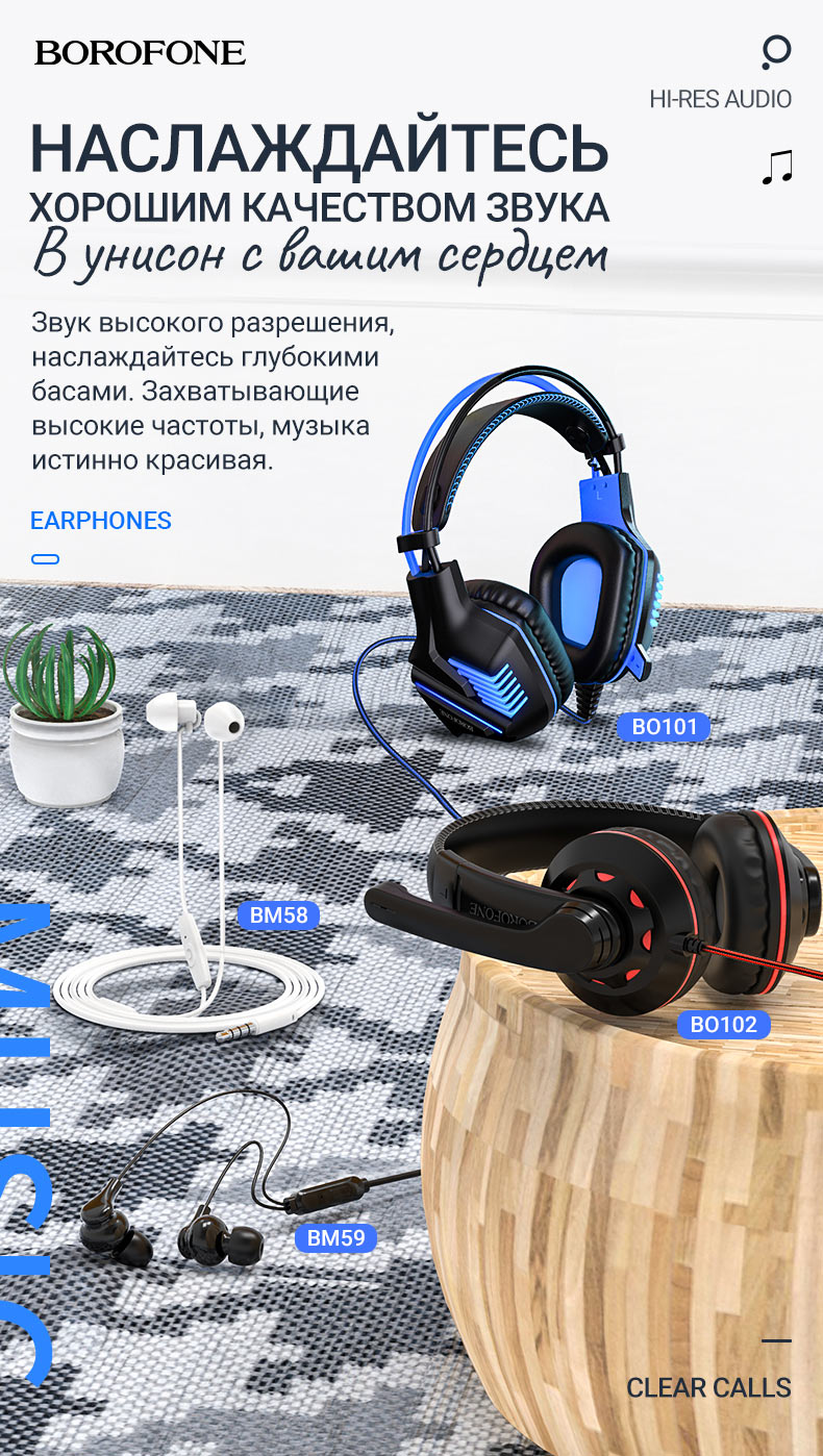 borofone news audio products collection december 2020 ru
