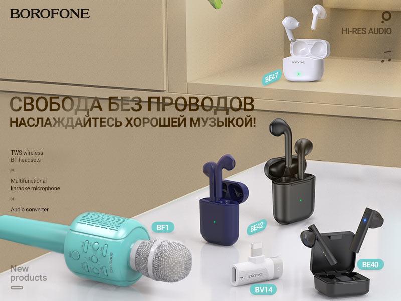 BOROFONE Аудио Продукты Коллекция-2 12/2020