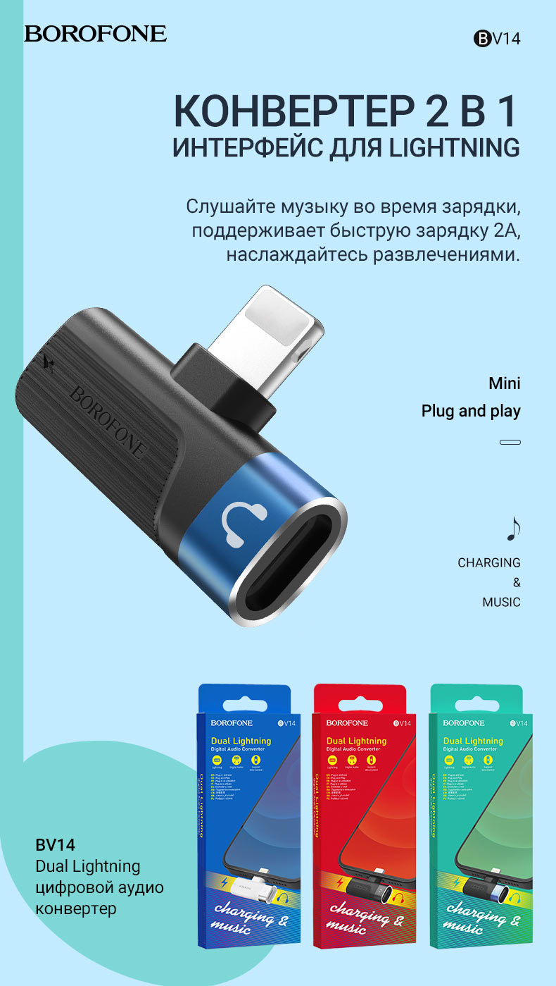 borofone news audio products collection2 december 2020 bv14 ru