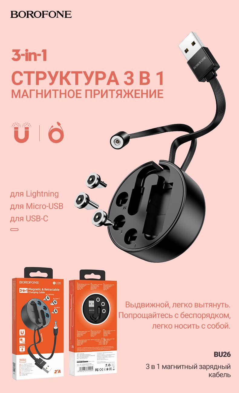 borofone новости кабели коллекция декабрь 2020 bu26