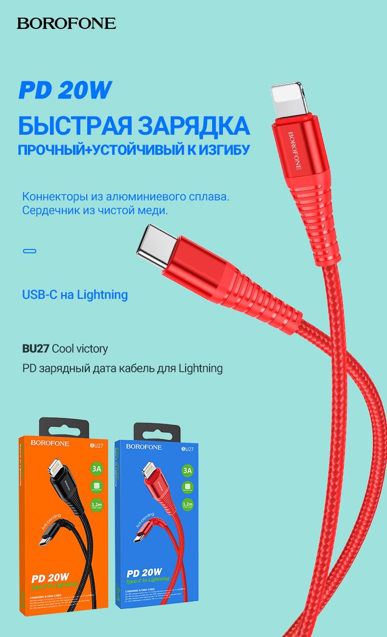 borofone новости кабели коллекция декабрь 2020 bu27