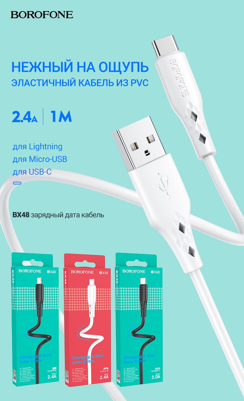 borofone новости кабели коллекция декабрь 2020 bx48