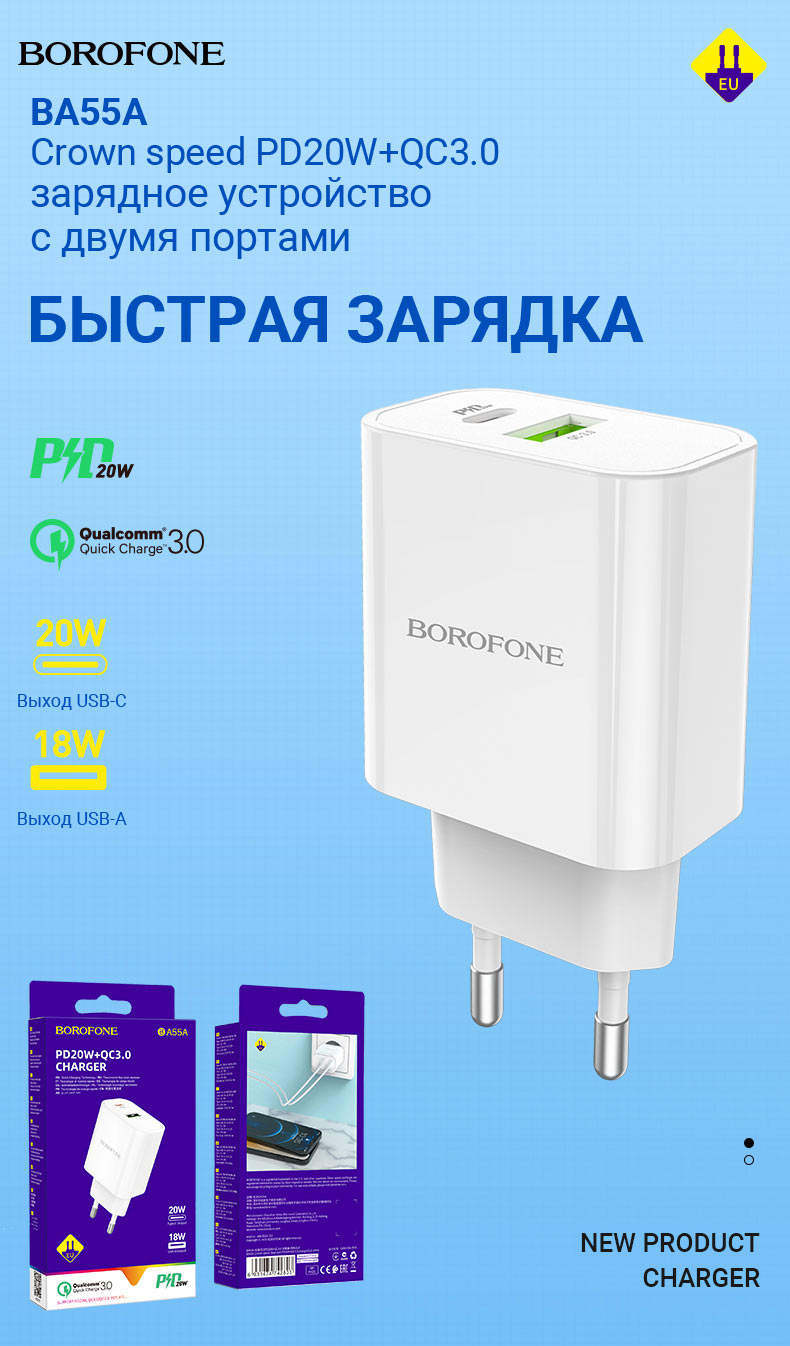 borofone news chargers collection december 2020 ba55a ru