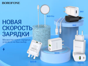 BOROFONE Зарядные Устройства Коллекция 12/2020