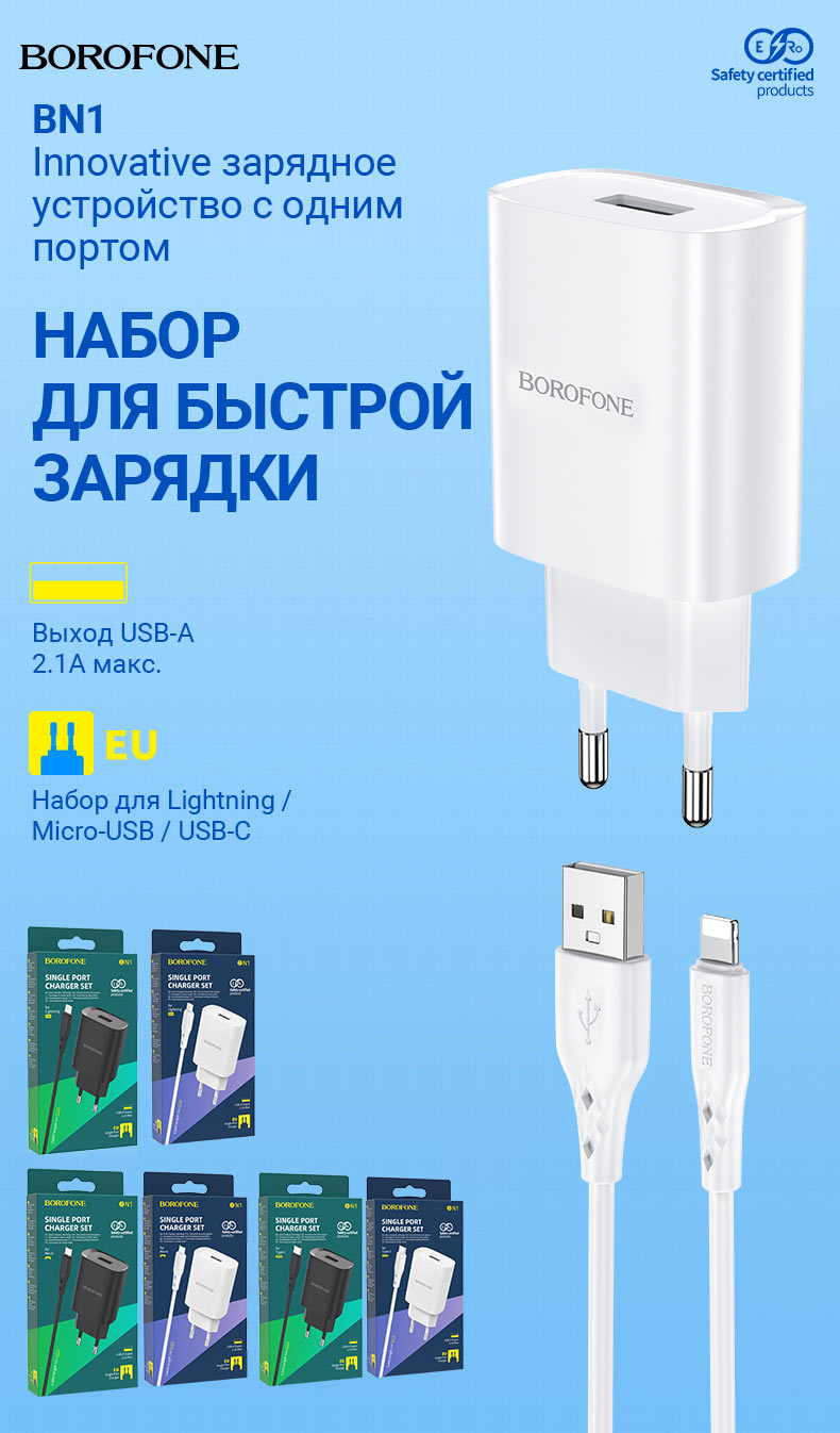 borofone news chargers collection december 2020 bn1 set ru