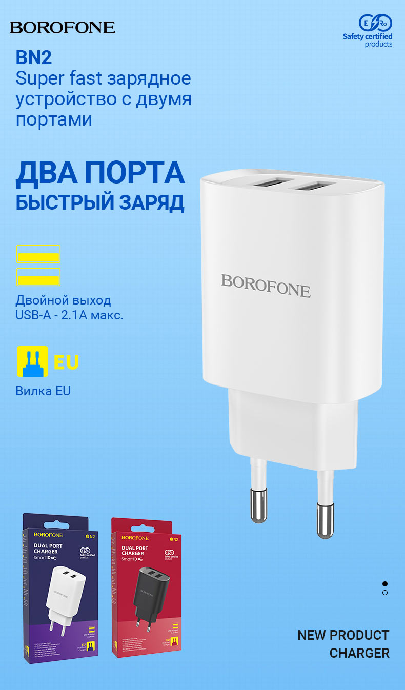 borofone news chargers collection december 2020 bn2 ru