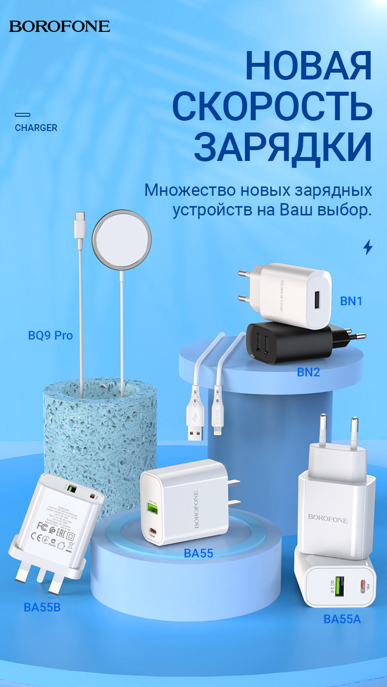 borofone news chargers collection december 2020 ru