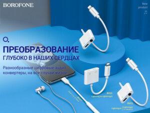 BOROFONE Конвертеры Коллекция 11/2020