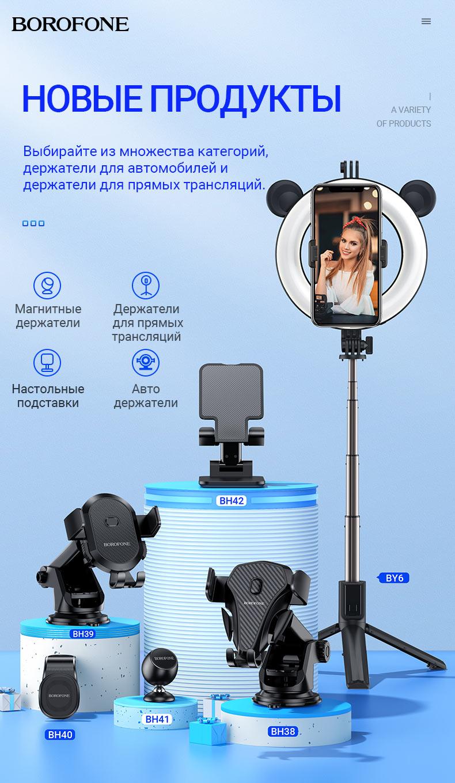 borofone news holders collection december 2020 ru