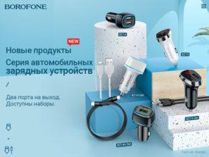 BOROFONE Автомобильные Зарядные Устройства Коллекция 11/2020