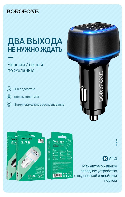 borofone новости автомобильные зарядные устройства коллекция ноябрь 2020 bz14