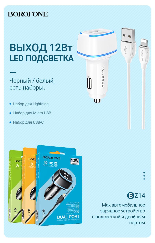borofone новости автомобильные зарядные устройства коллекция ноябрь 2020 bz14 набор