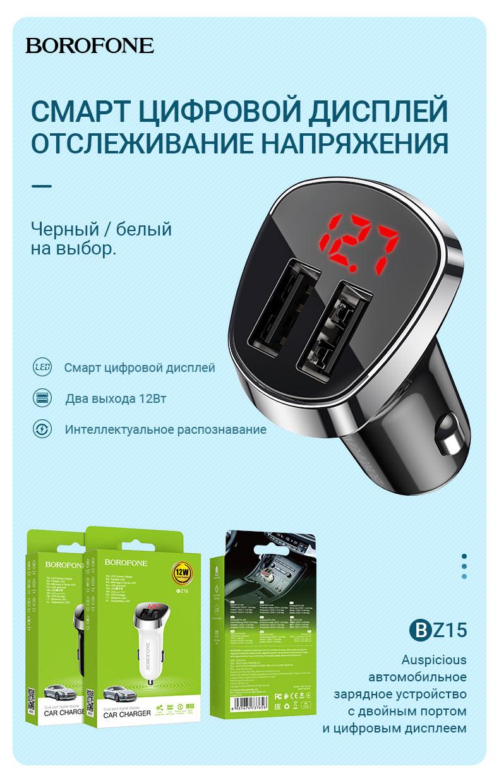 borofone новости автомобильные зарядные устройства коллекция ноябрь 2020 bz15