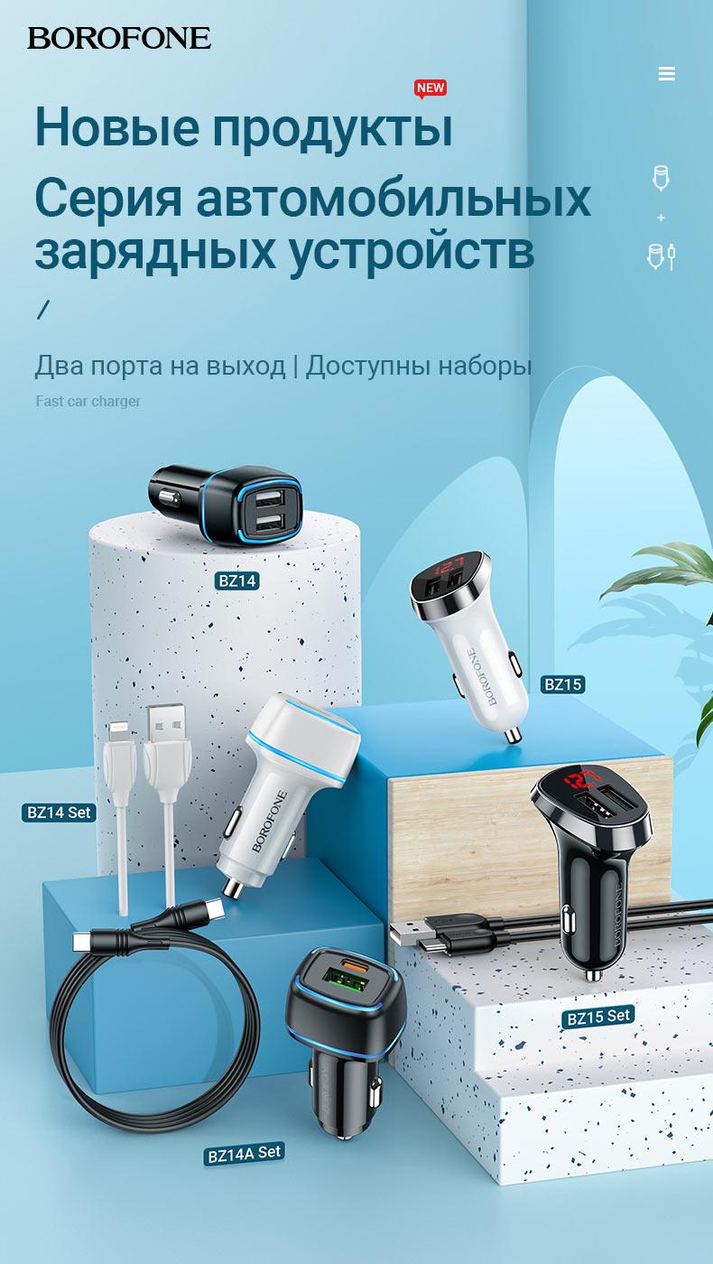 borofone новости автомобильные зарядные устройства коллекция ноябрь 2020