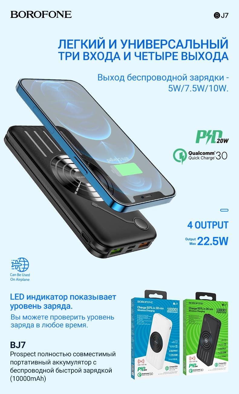 borofone новости портативные аккумуляторы коллекция декабрь 2020 bj7