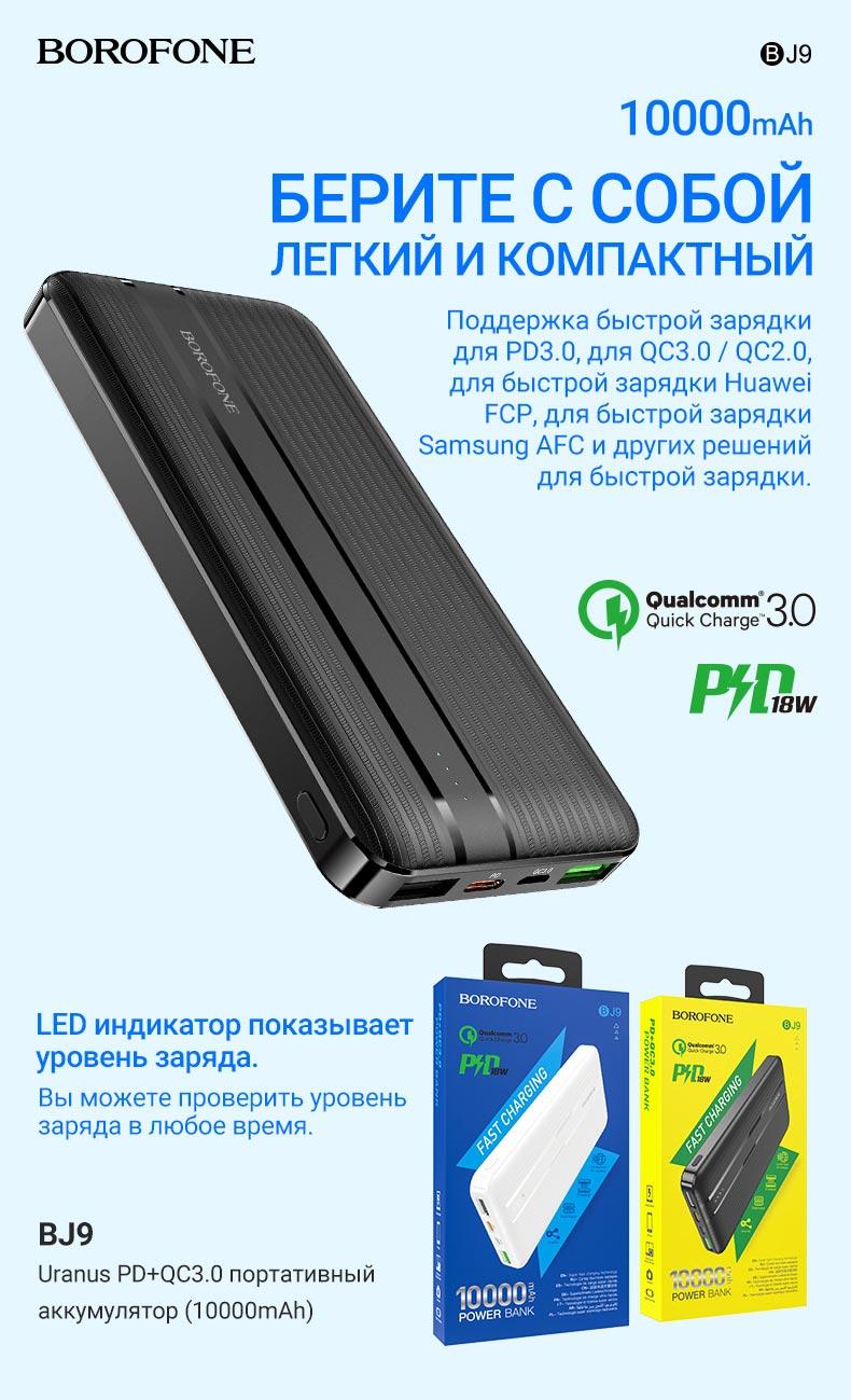 borofone новости портативные аккумуляторы коллекция декабрь 2020 bj9