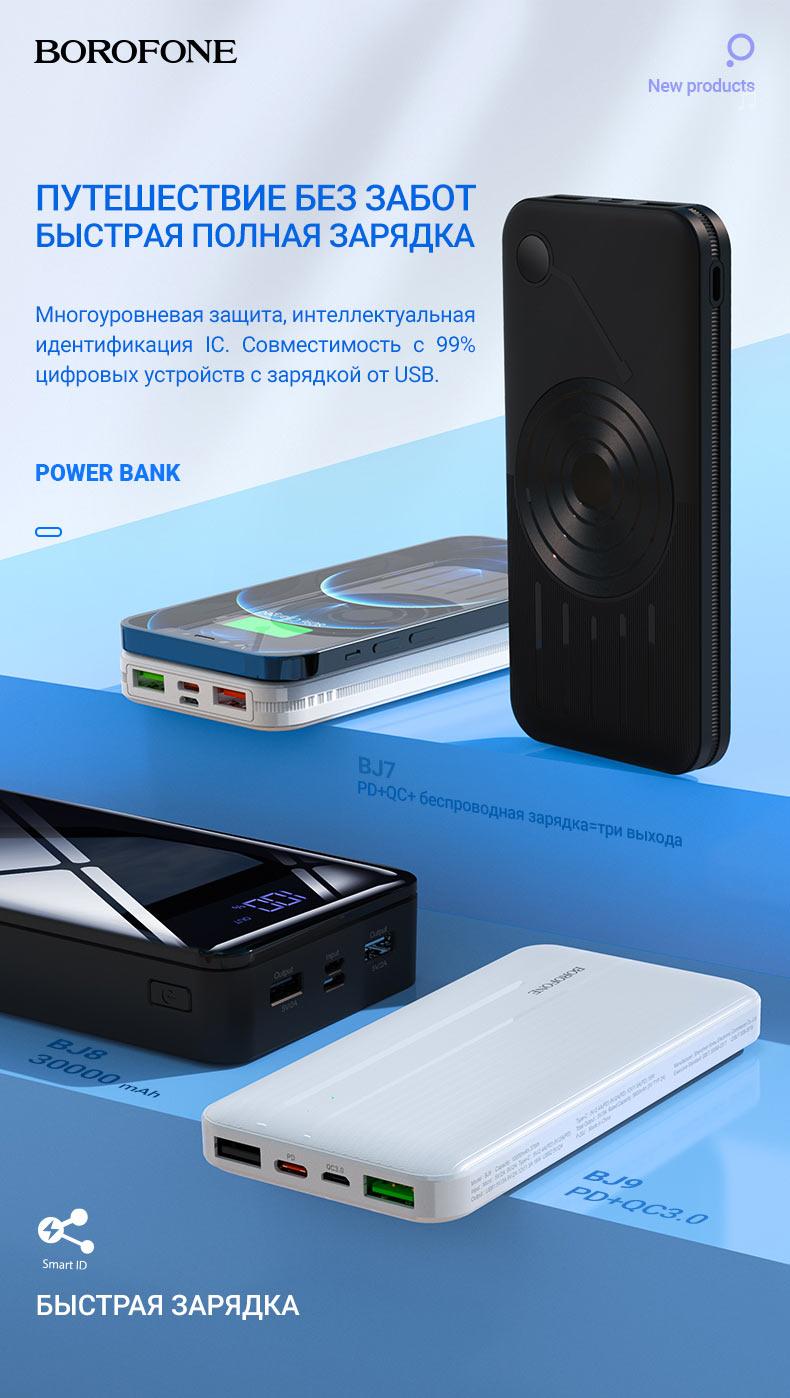 borofone новости портативные аккумуляторы коллекция декабрь 2020